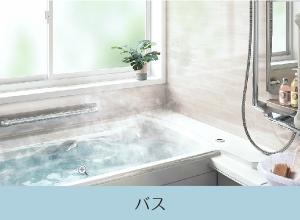 バス(風呂)のリフォーム